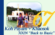 Koh Payam and Khaosok Back to Basic